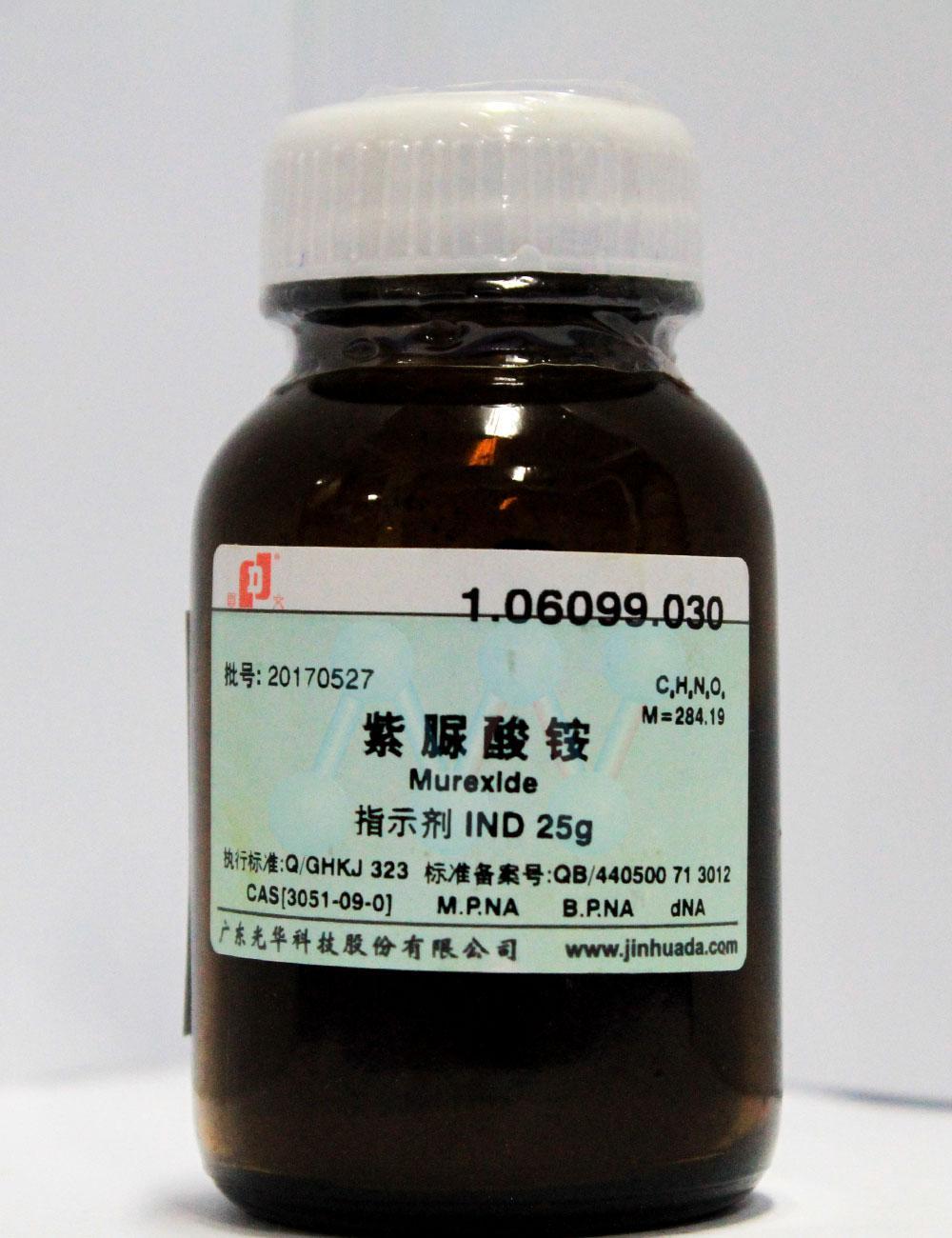 Murexide C8H8N6O6